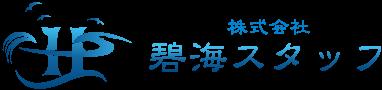 株式会社 碧海スタッフ